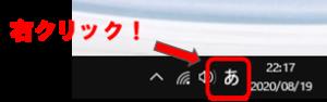 「IME」アイコンを右クリック