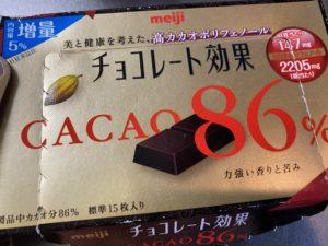 ポリフェノールたっぷりチョコレート