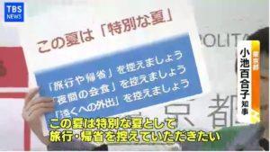 TBS Newsより