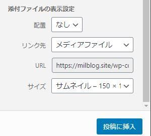 リンク先-メディアファイル(サムネイル)