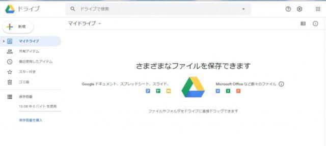3.マイドライブ ▼ ←三角のところをクリック