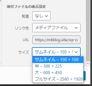 添付ファイルの表示設定(サイズ)