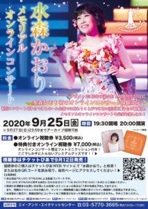 水森かおりメモリアルオンラインコンサート