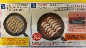 餃子焼き方