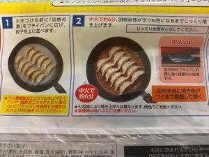 羽付き餃子の焼き方