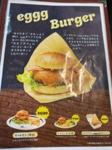 eggg Burger