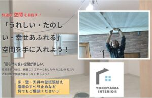 YOKOYAMA INTERIOR